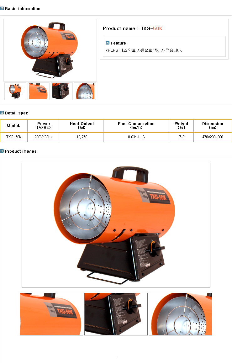 DONG IL PRECISION Gas - Gas heater TKG-Series 1