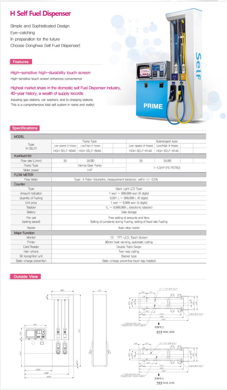 Donghwa Prime H Self Fuel Dispenser HIGH SELF Series