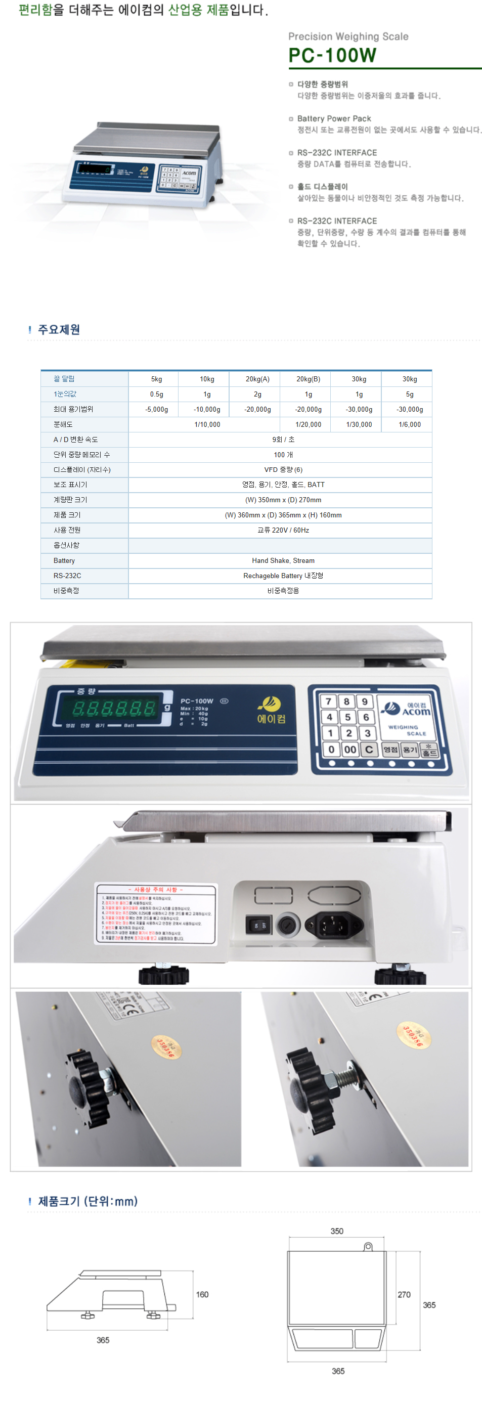 ACOM Precision Weighing Scale PC-100W