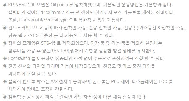 광림파워팩 수직, 수평 진공포장기계 KP-NHV-1200 1