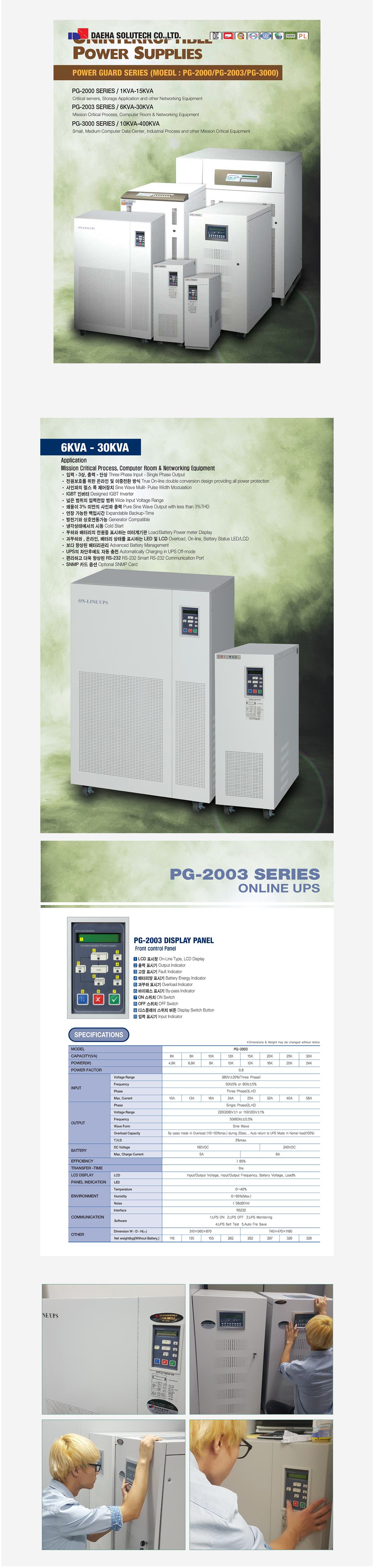 Daeha Solutech UPS (Uninterruptible Power Supply) PG-Series 1