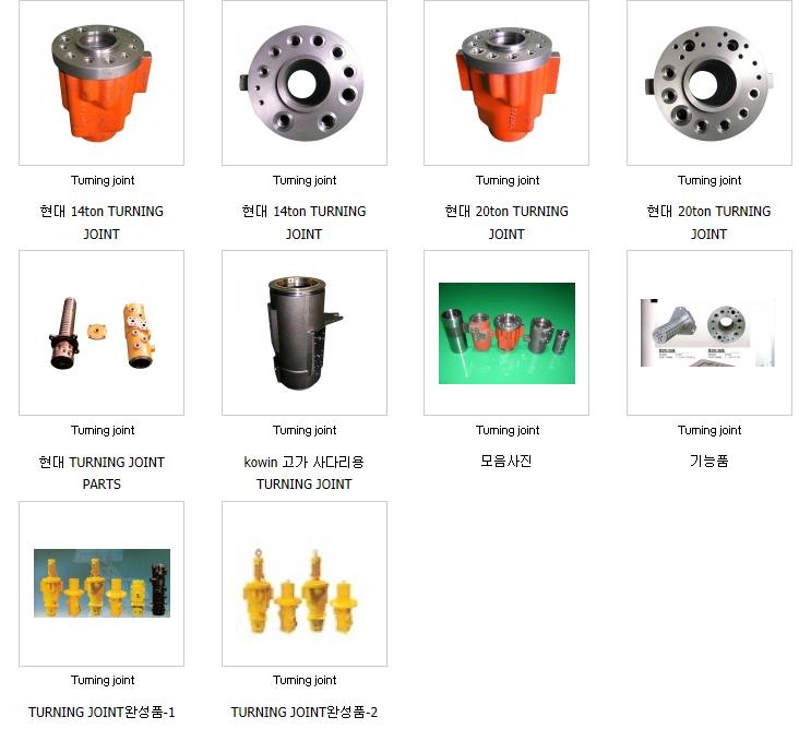 동광정밀 건설기계 부품  10