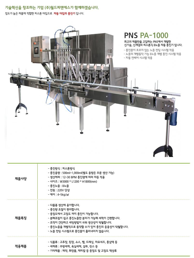 (주)월드피앤에스 피스톤식 충진기 - 자동타입 PA-2000/3000/1000 1