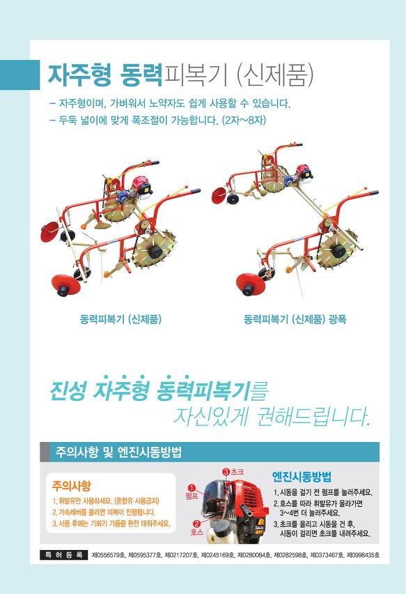 진성공업 자주형 동력피복기 JEV-10