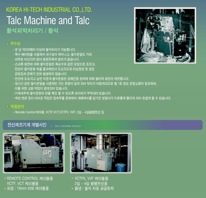 한국하이테크공업(주) 전선제조기계  1