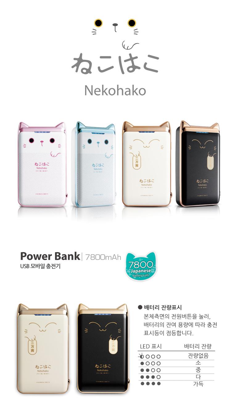 위즈플랫 휴대용 보조배터리 Power Bank S7800 1