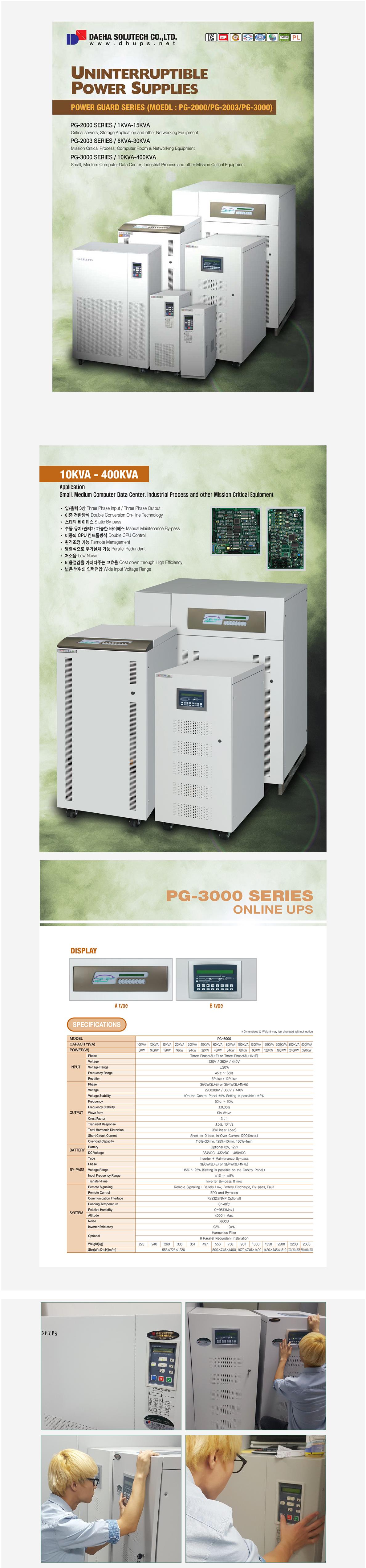 Daeha Solutech UPS (Uninterruptible Power Supply) PG-Series 2