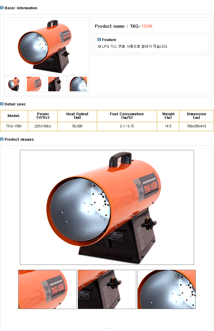 DONG IL PRECISION Gas - Gas heater TKG-Series 2