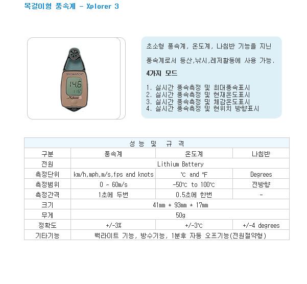 영전TNC 휴대 목걸이형 풍속계 XPLORER 2/3/4 2