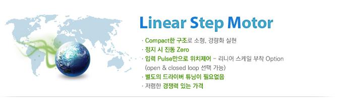 디씨티(주) 리니어 스텝모터 LPP-Series