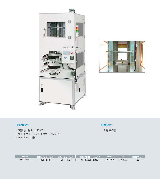 (주)기흥에프에이 Curing Chain Buffer KCR-900S 1