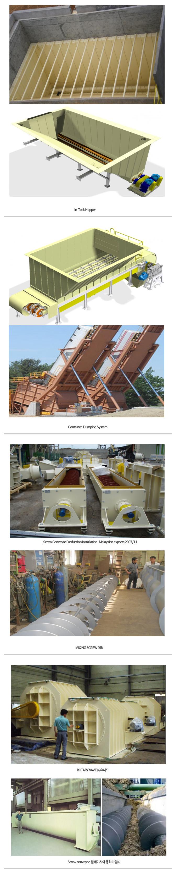 대성제이테크 Wood Chip & Wood Pellet Plant System  7