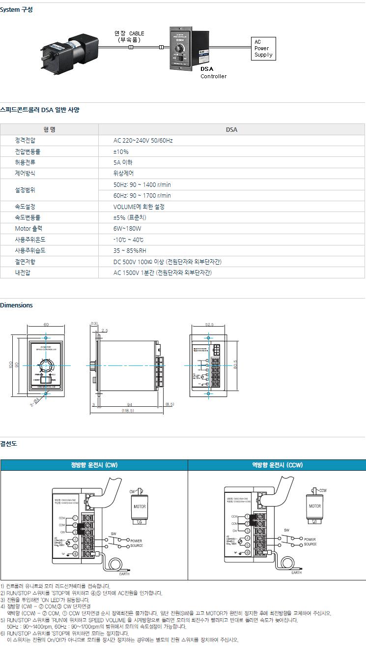 (주)디케이엠 스피드콘트롤러 DSA 1
