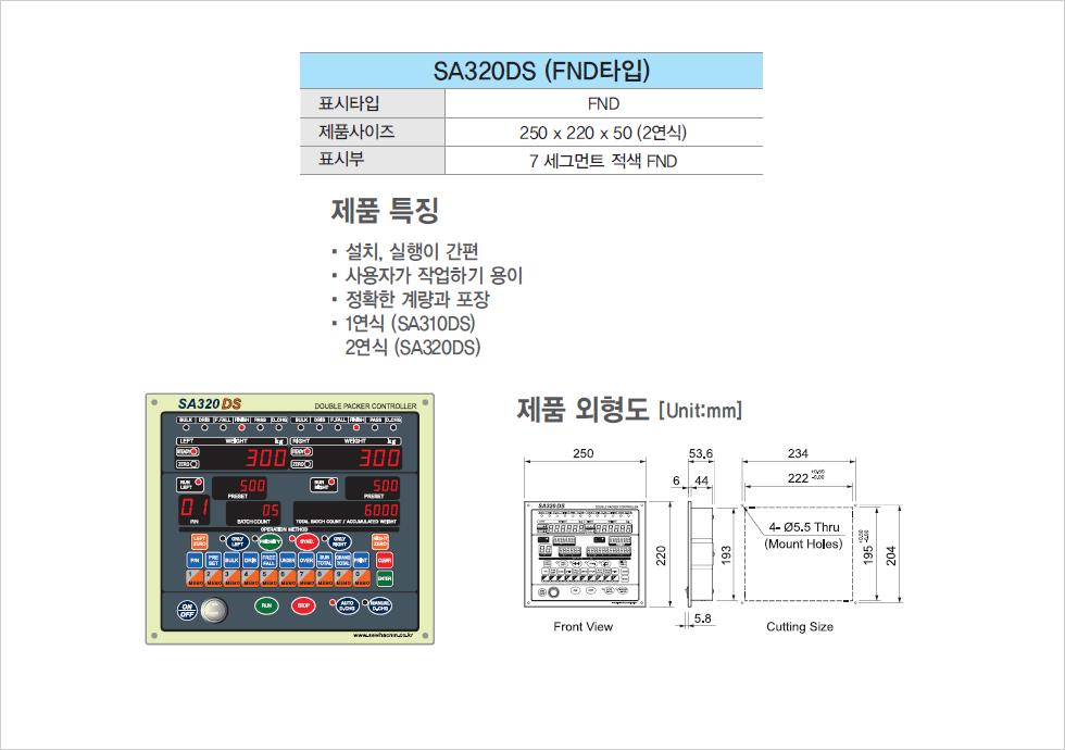 (주)세화씨엔엠 자동포장콘트롤러 SA320DS 1