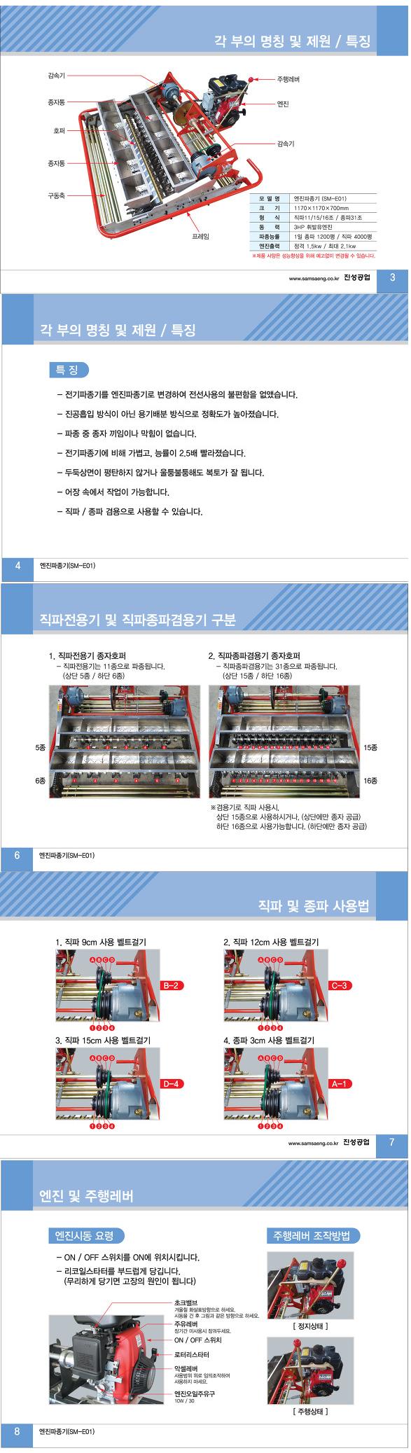진성공업 엔진파종기 SM-E01