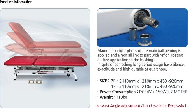 D.M.C Hi-Low Bobath Treatment Table DMC-BSⅡ