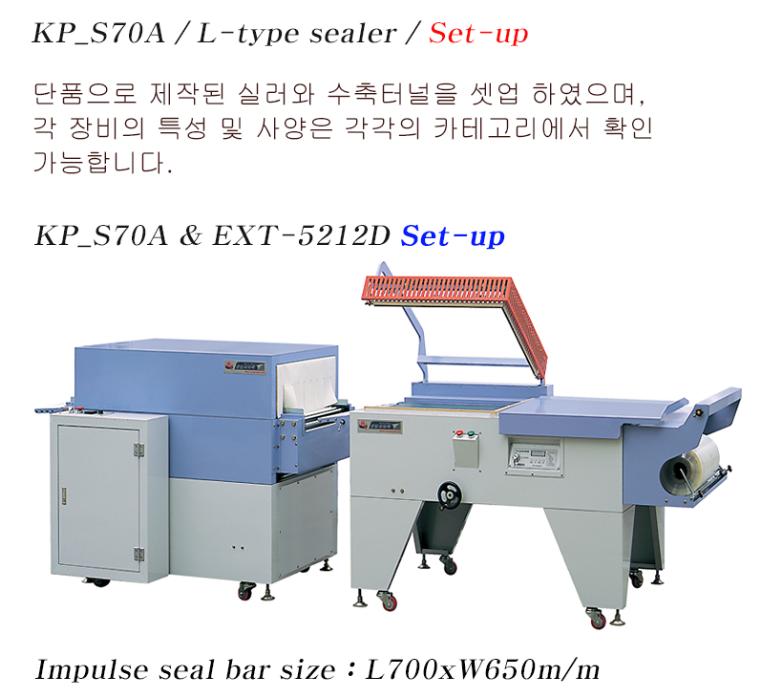 광림파워팩 반자동 L형 실러 KP-S70A 3