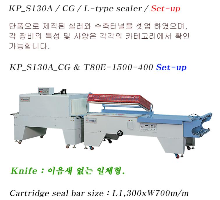광림파워팩 반자동 L형 실러 (Cartridge Type) KP-S130A-CG 2