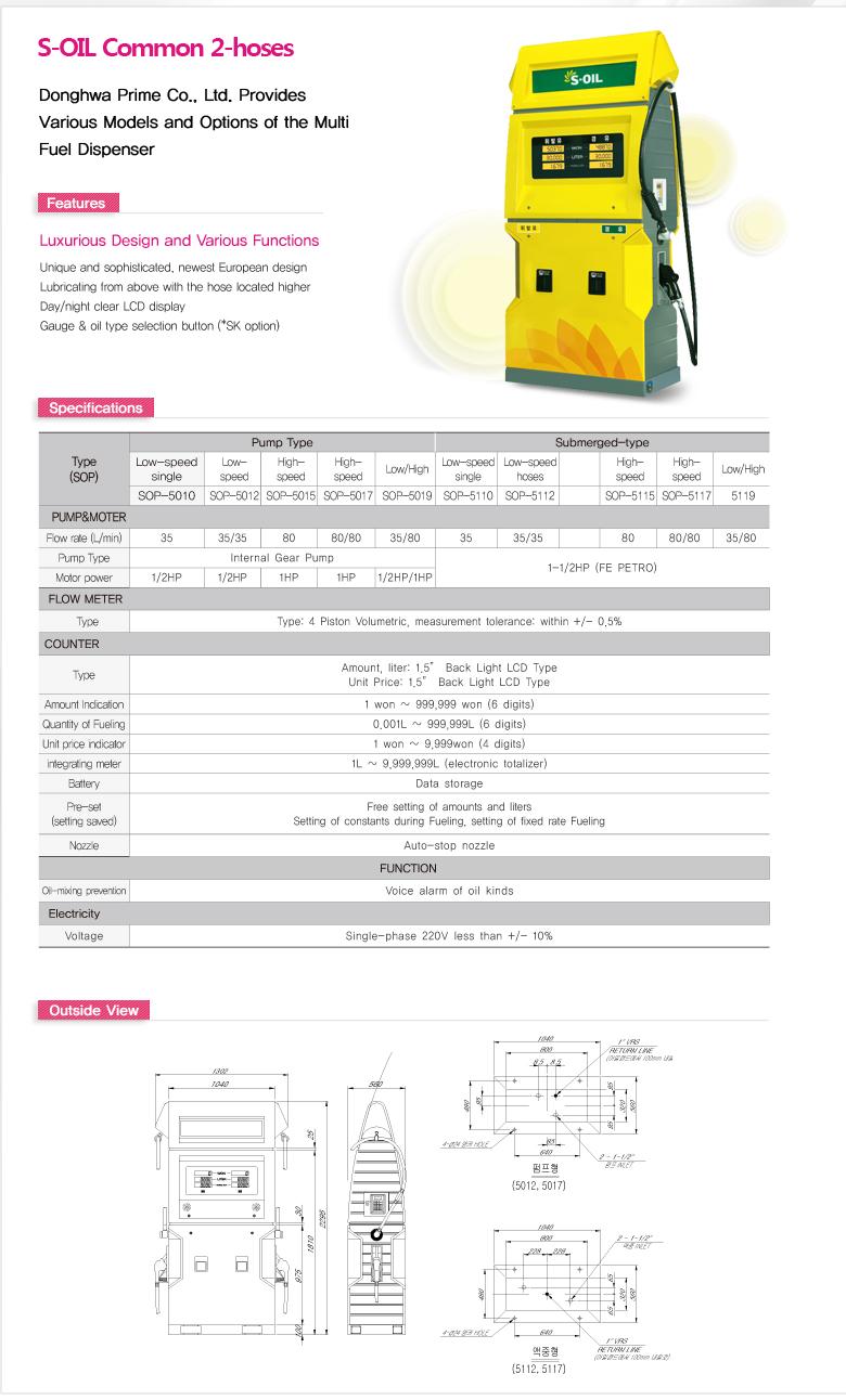 Donghwa Prime Fuel Dispenser PRM/SOP Series 3