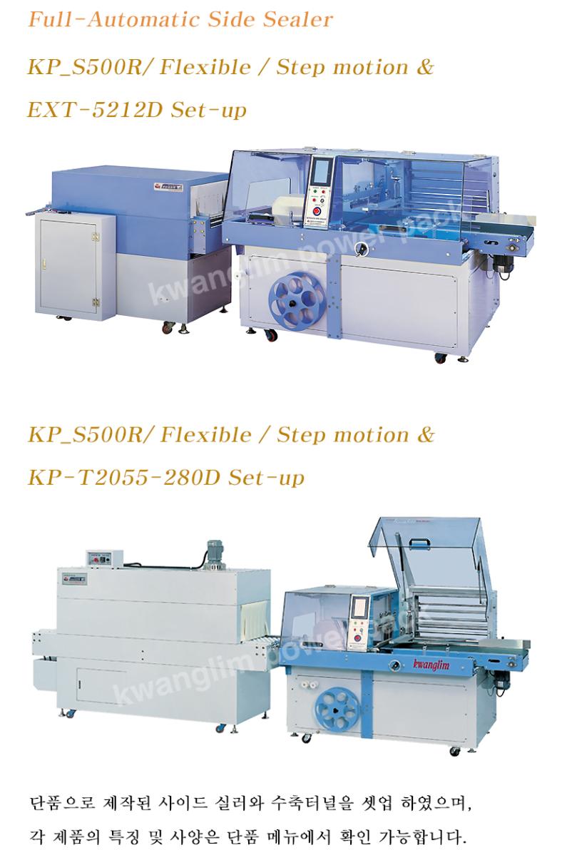 광림파워팩 전자동 스탭모션 사이드실러 (Flexible Type) KP-S500R 2