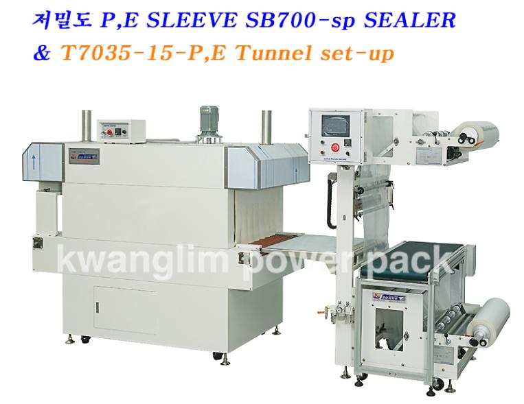 광림파워팩 슬리브 수축포장기계 KP-SB700-SP 2