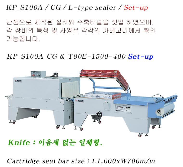 광림파워팩 반자동 L형 실러 (Cartridge Type) KP-S100-CG 2
