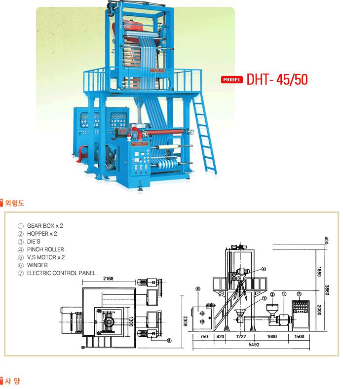 (주)동화인더스트리 2색 필름 압출기 DHT-45/50 1