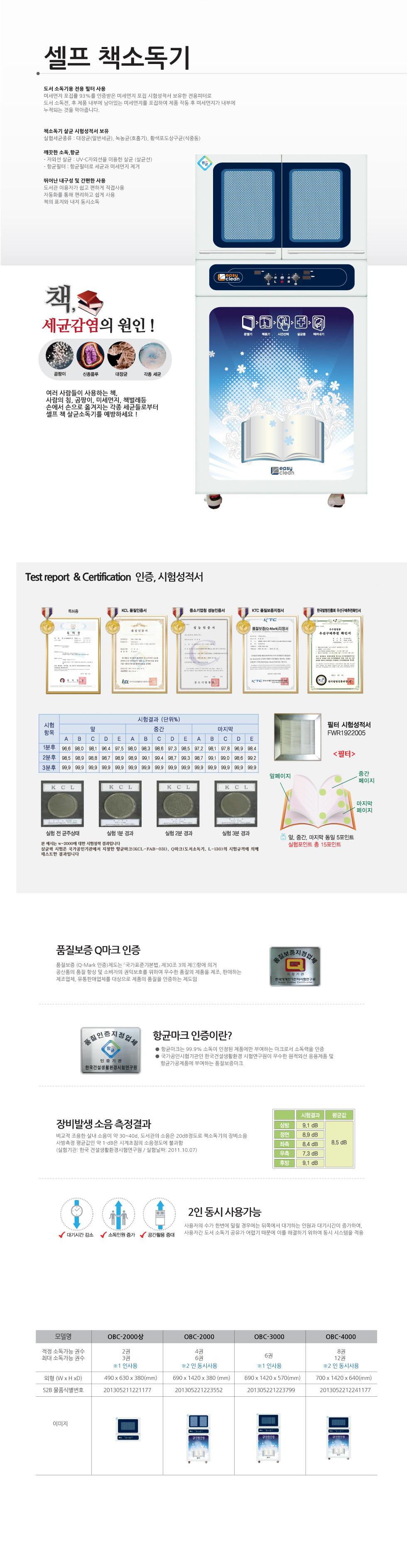 오맥스 책소독기 OBC-2000/3000/4000