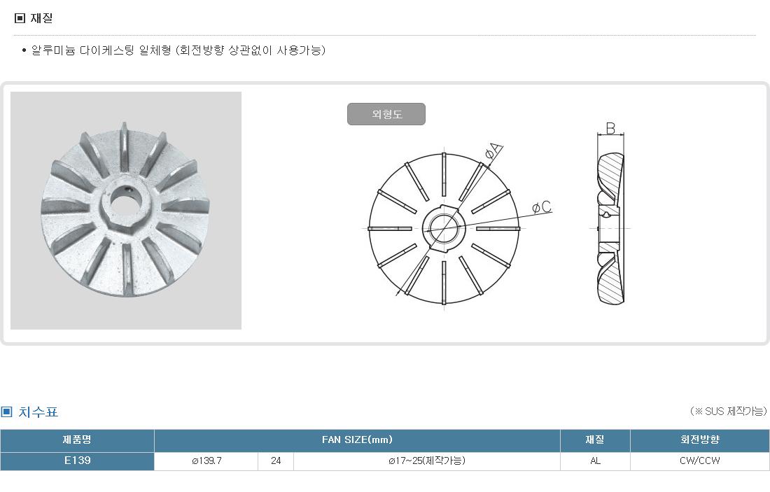 대륜산업 냉각용 임펠라 E139