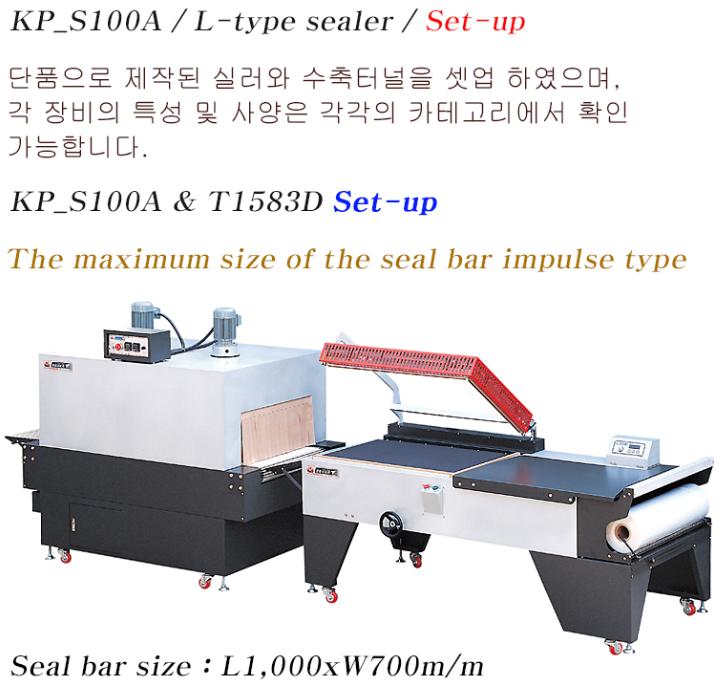 광림파워팩 반자동 L형 실러 (대형) KP-S100A 3