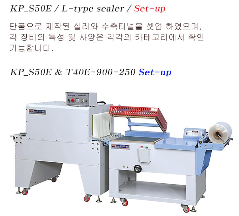 광림파워팩 반자동 L형 실러 KP-S50E 3