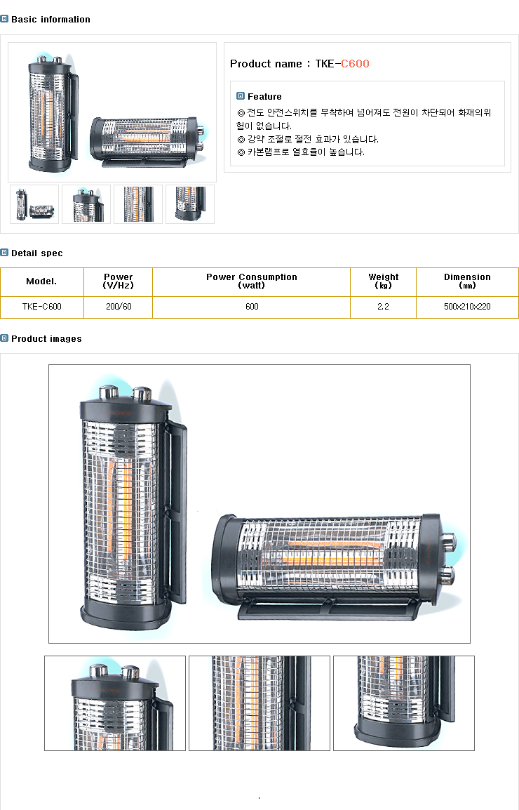 DONG IL PRECISION Electricity heater  4