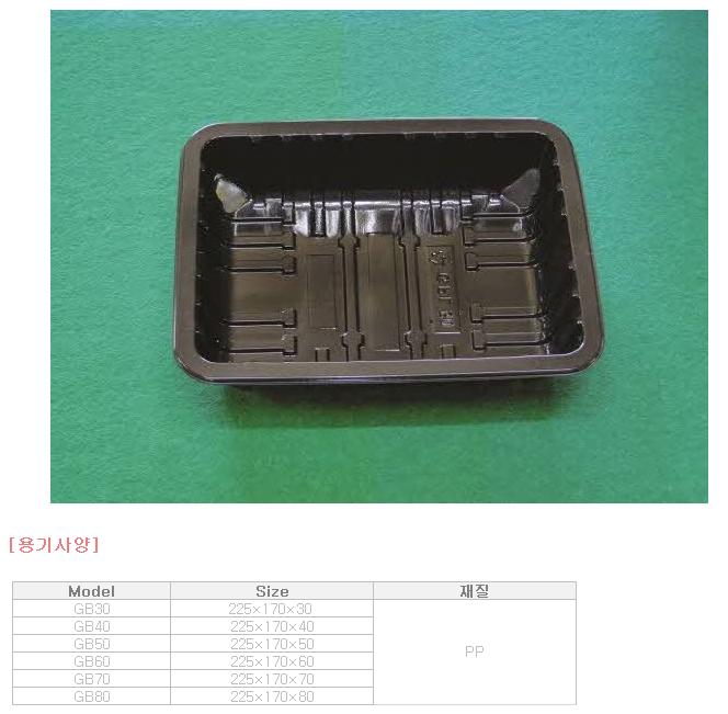 하이퍼박(주) 용기 포장용 용기  4