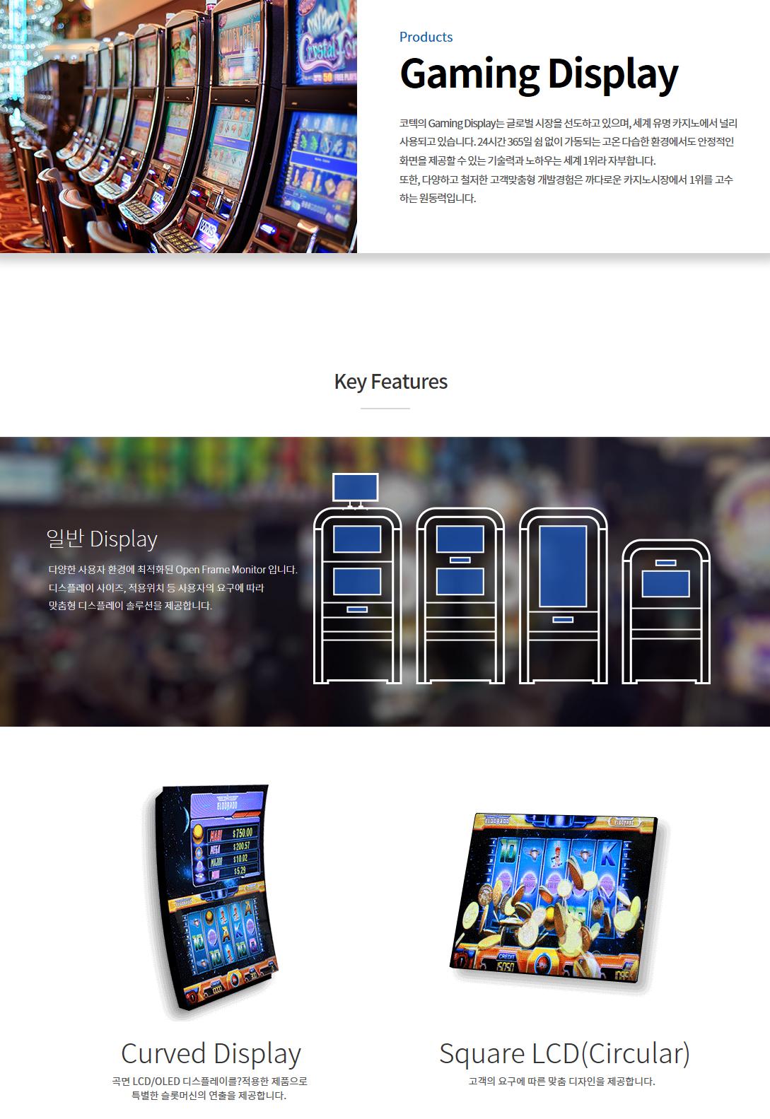 코텍 Gaming Display  3