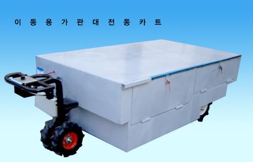(주)장한전동차 커피판매, 포장마차, 가판 JHH002