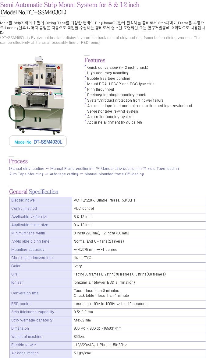 (주)다이나테크 Semi Auto Strip Mounter DT-SSM4030L 1