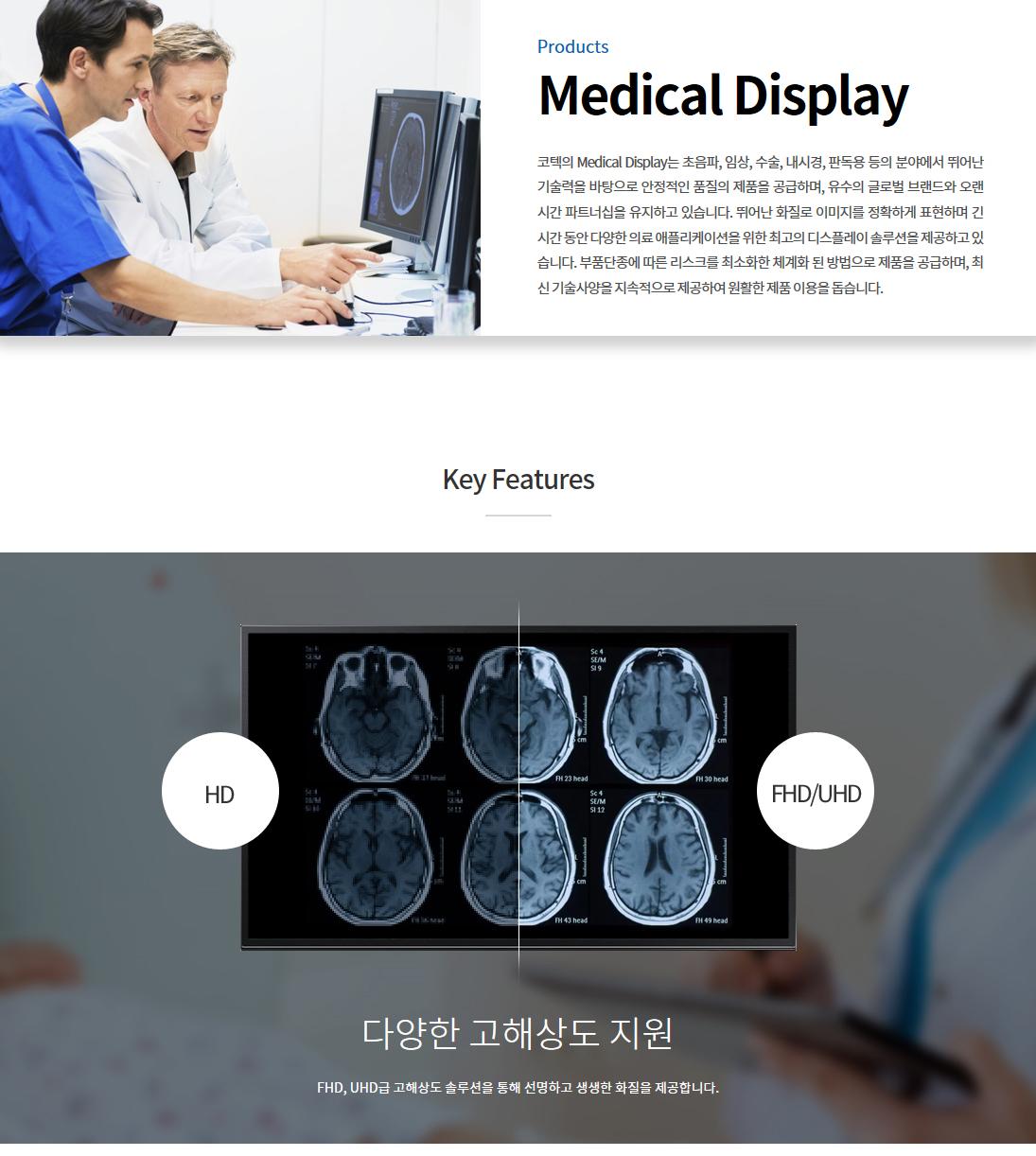 코텍 Medical Display  3