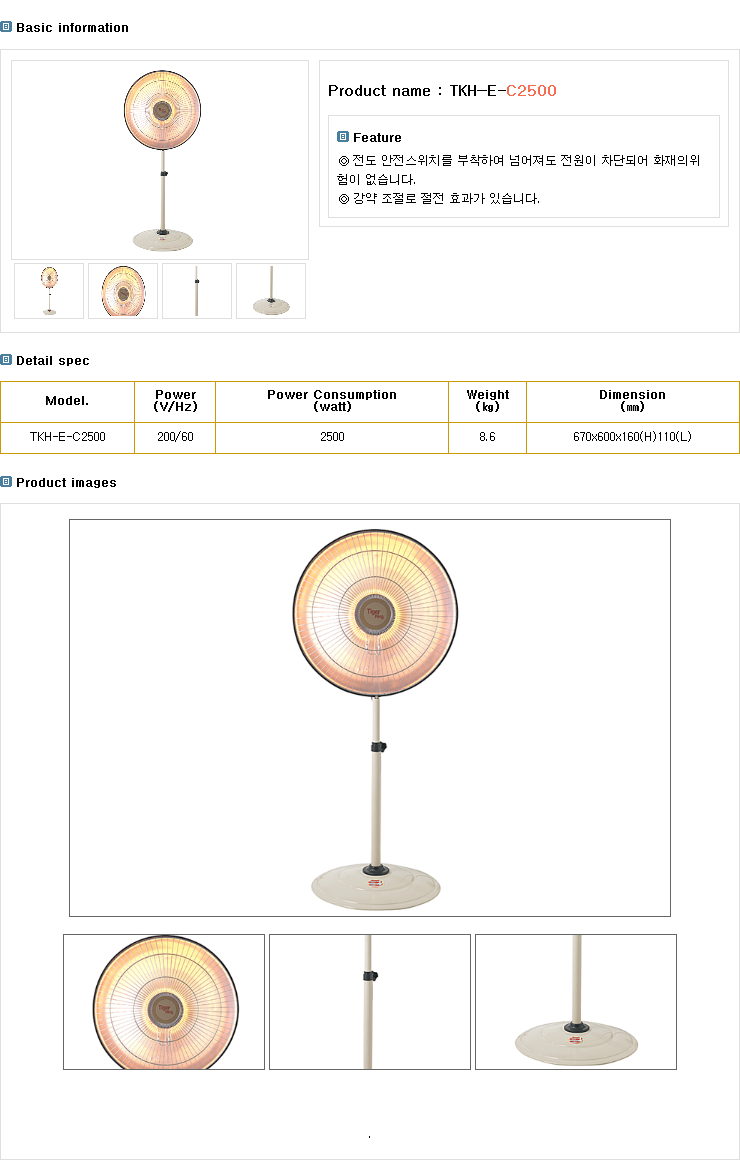DONG IL PRECISION Electricity heater  5