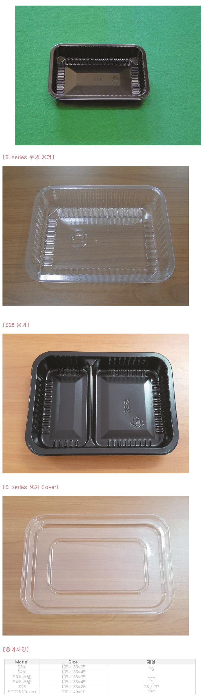 하이퍼박(주) 진공스킨용기  5