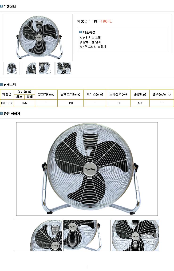 동일정밀공업(주) 바닥팬 TKF-Series 5