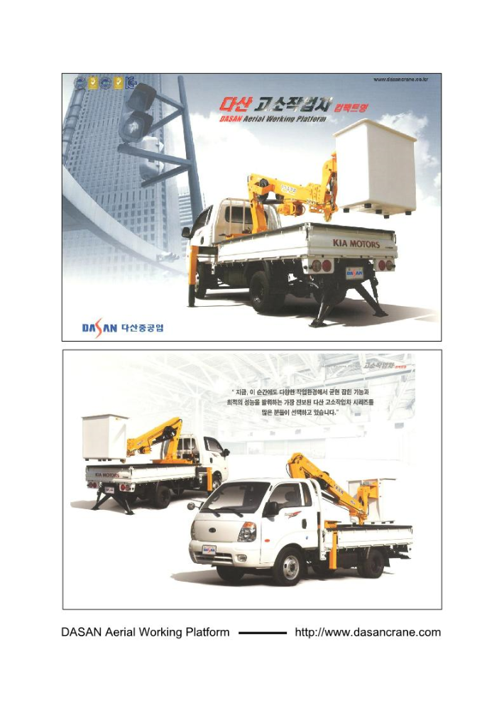 Dasan Heavy Industries Compact Type DAP Series 17