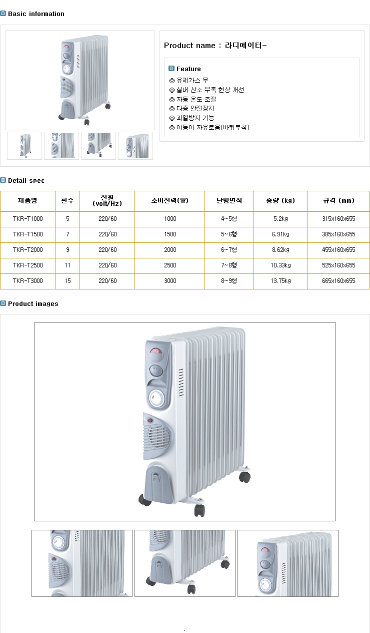 DONG IL PRECISION Electricity heater  6