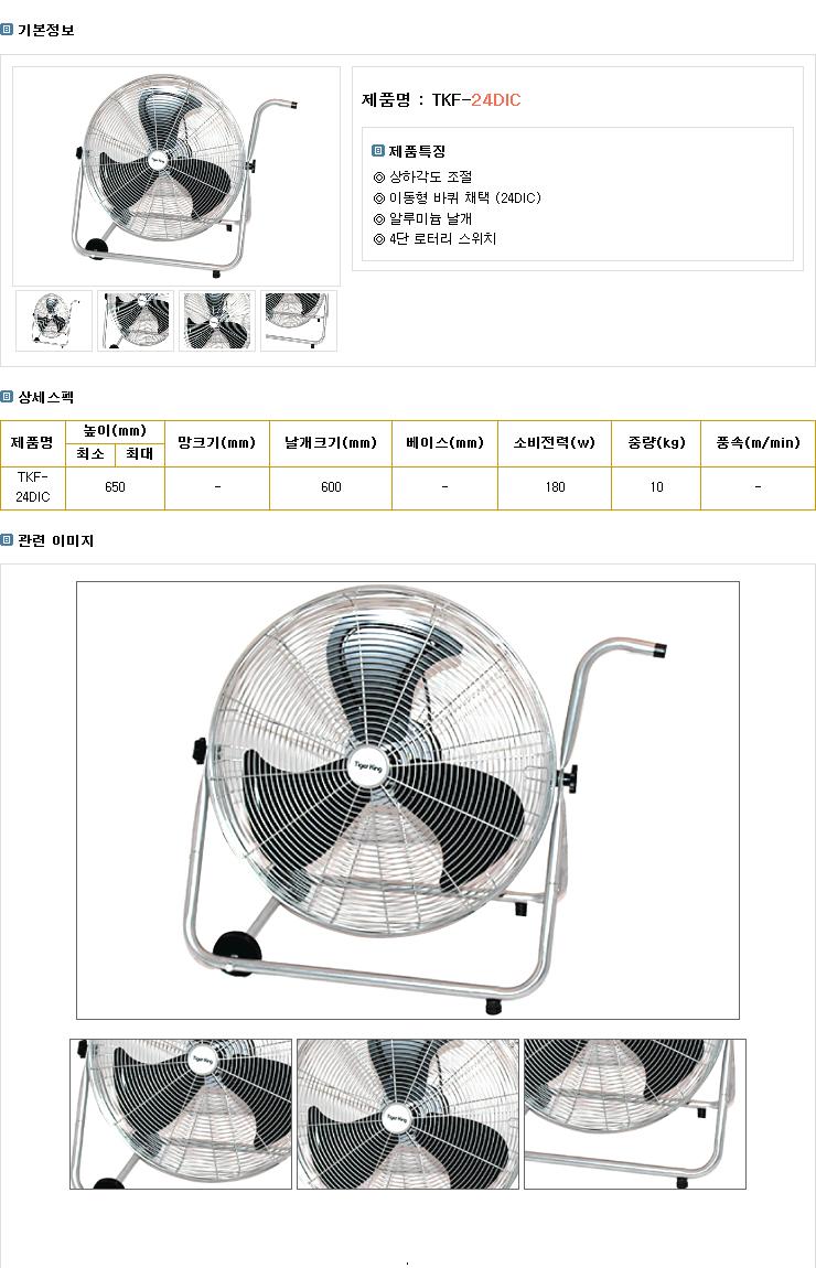 동일정밀공업(주) 바닥팬 TKF-Series 6