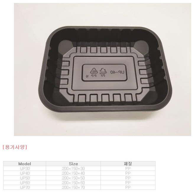 하이퍼박(주) 용기 포장용 용기  6