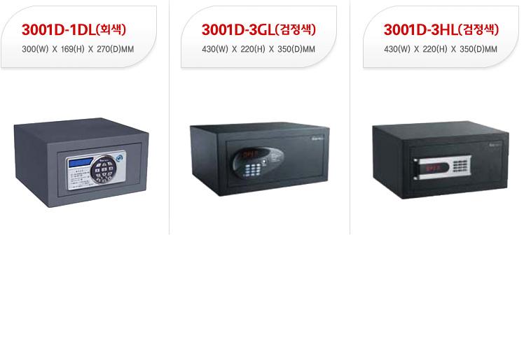 한국카드키 금고 3001D-Series