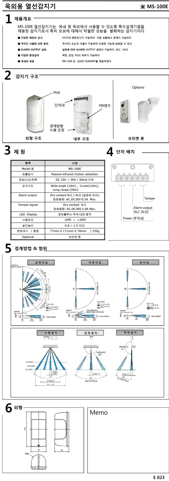 센서프로(주) 옥외형 MS-100E