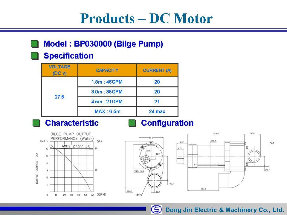동진전기 Bilge Pump BP030000 1