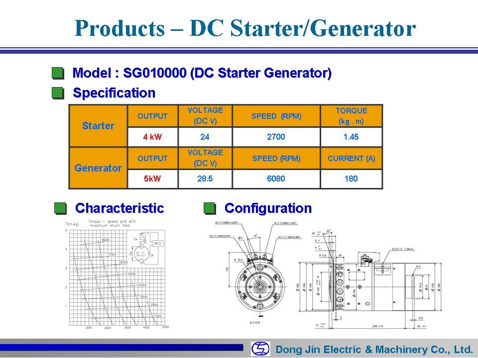 동진전기 DC S/T Generator SG010000 1