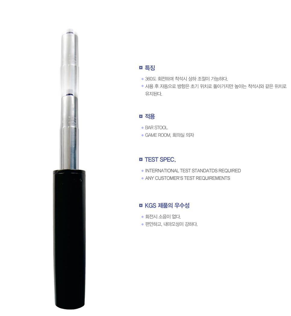 (주)한국가스스프링 Auto return height adjustable Cylinder  2