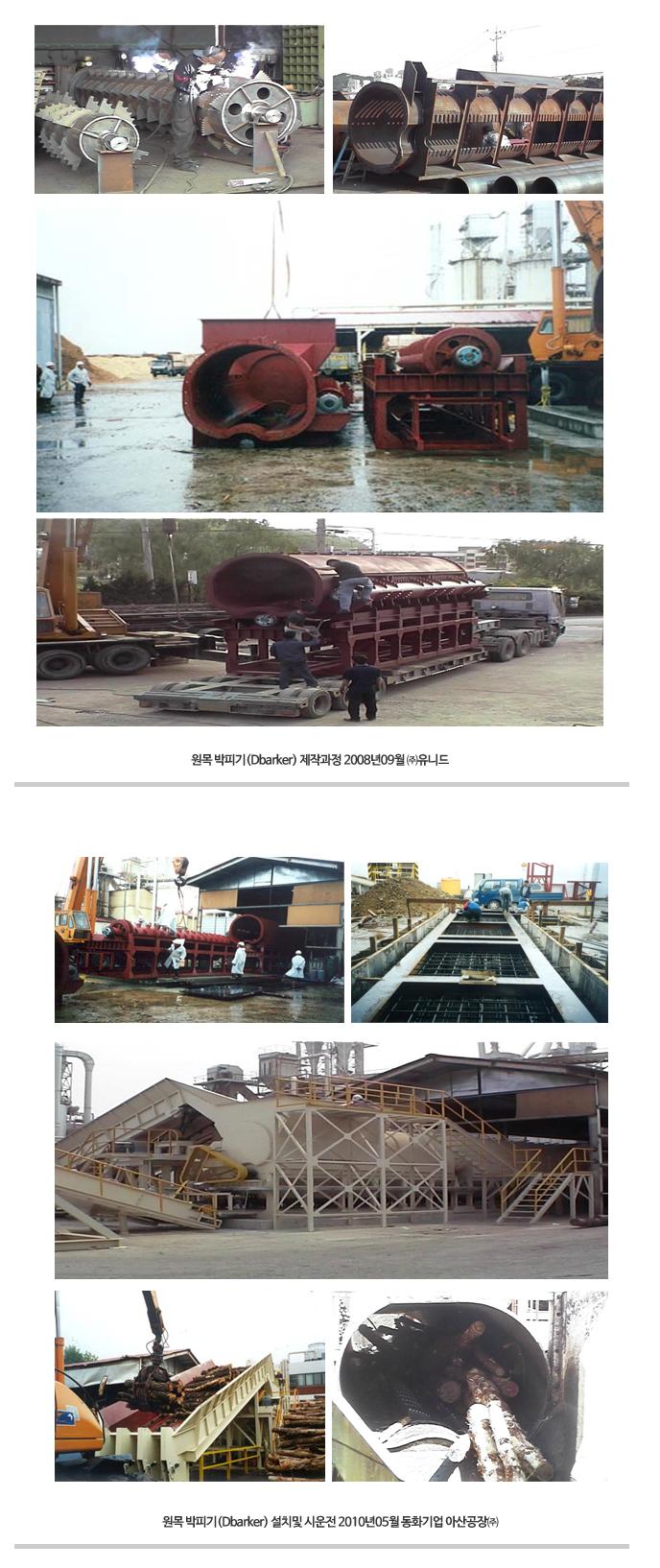 대성제이테크 Wood Chip & Wood Pellet Plant System  6